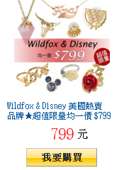 Wildfox & Disney 美國熱賣品牌★超值限量均一價         $799
