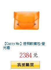 【Carry Me】透明軟糖包-螢光橘