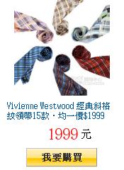 Vivienne Westwood 經典斜格紋領帶15款.均一價$1999