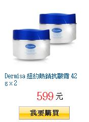 Dermisa 紐約熱銷抗皺霜 42g x 2