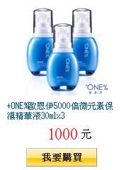 +ONE%歐恩伊5000倍微元素保濕精華液30mlx3