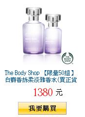 The Body Shop 【限量50組】白麝香絲柔淡雅香水(買正貨送正貨)