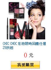 CHIC CHOC 彩妝限時回饋特賣 任選29折起