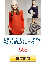 【DOUBLE】任選2件‧暖冬針織毛衣x發熱衣(全尺碼)