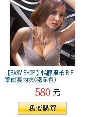 【EASY SHOP】恬靜風采 B-F罩成套內衣(淺芋色)