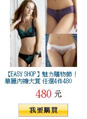 【EASY SHOP】魅力購物節!華麗內褲大賞 任選4件480