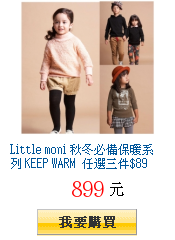 Little moni 秋冬必備保暖系列 KEEP WARM 任選三件$899