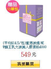 (平均$14.5/包)蜜思波緹         NEW蜂王乳大波美人膠原粉4000mg乙盒28包(加贈10包)