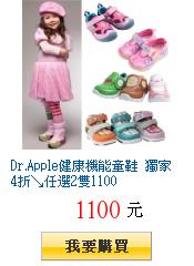Dr.Apple健康機能童鞋 獨家4折↘任選2雙1100