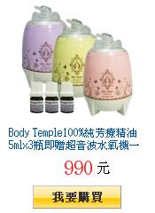 Body         Temple100%純芳療精油5mlx3瓶即贈超音波水氧機一台(顏色任選)