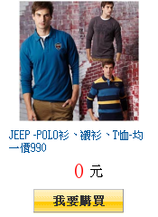 JEEP -POLO衫、襯衫、T恤-均一價990