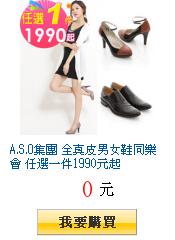 A.S.O集團 全真皮男女鞋同樂會 任選一件1990元起