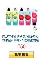ELASTINE永恆珍愛/甜蜜愛戀洗潤組400ml四入送甜蜜愛戀香水護髮膜200ml