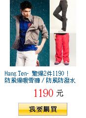 Hang Ten- 驚爆2件1190! 防風爆暖雪褲 / 防風防潑水外套