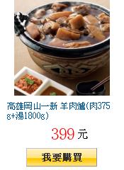 高雄岡山一新 羊肉爐(肉375g+湯1800g)