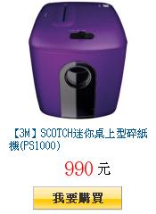 【3M】SCOTCH迷你桌上型碎紙機(PS1000)