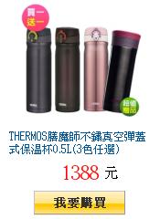 THERMOS膳魔師不鏽真空彈蓋式保溫杯0.5L(3色任選)