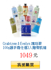 Crabtree & Evelyn 瑰珀翠         100g護手霜任選3入贈雪肌精面膜1入