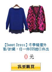 【Sweet Dress】冬季精選外套/針織‧任一件699起(1件出貨)