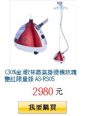 (30%金)歌林蒸氣掛燙機玫瑰艷紅限量版 AS-RS05