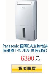 Panasonic 國際B式空氣清淨除濕機 F-Y101BW(快速到貨)