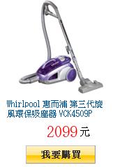 Whirlpool 惠而浦 第三代旋風環保吸塵器 VCK4509P