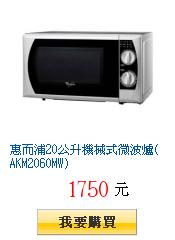惠而浦20公升機械式微波爐(AKM2060MW)