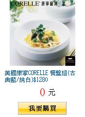 美國康寧CORELLE 餐盤組(古典藍/純白)$1280