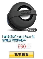 [每日好康] X-mini Rave 免插電迷你震撼喇叭