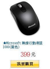 ★Microsoft 無線行動滑鼠 1000(黑色)