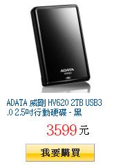 ADATA 威剛 HV620 2TB USB3.0 2.5吋行動硬碟 - 黑