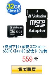 (資展下殺) 威寶 32GB microSDHC Class10 記憶卡         (含轉卡)
