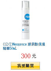 (12/2)Neogence 玻尿酸保濕精華50mL