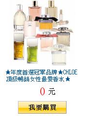 ★年度首選冠軍品牌★CHLOE 頂級暢銷女性最愛香水★
