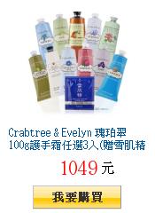 Crabtree & Evelyn 瑰珀翠         100g護手霜任選3入(贈雪肌精面膜1入)