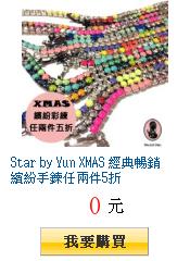 Star by Yun XMAS 經典暢銷繽紛手鍊任兩件5折
