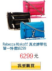 Rebecca Minkoff 真皮鍊帶包單一特價$6299