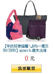 【年終好康搶購↘$均一價2699/3999】agnes b.歲末出清包款