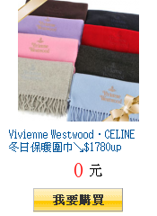 Vivienne Westwood.CELINE冬日保暖圍巾↘$1780up