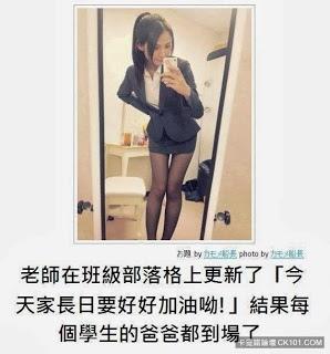 正妹老師自拍照PO上網 結果家長日每個學生的爸爸都到場了