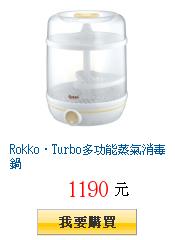 Rokko‧Turbo多功能蒸氣消毒鍋