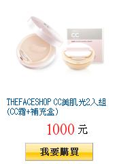 THEFACESHOP CC美肌光2入組(CC霜+補充盒)