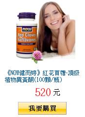 《NOW健而婷》紅花苜蓿-頂級植物異黃酮(100顆/瓶)