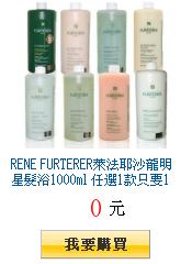 RENE FURTERER萊法耶沙龍明星髮浴1000ml         任選1款只要1599再現折200