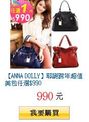 【ANNA DOLLY】耶誕跨年超值美包任選$990