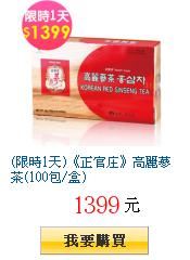 (限時1天)《正官庄》高麗蔘茶(100包/盒)
