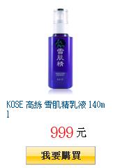 KOSE 高絲 雪肌精乳液 140ml