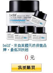 belif - 來自英國天然保養品牌,最低38折起