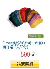 Clover繽紛200針毛巾底低口襪任選12入599元