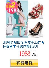 CHUMMY★MIT全真皮手工鞋★特賣會▼任選兩雙$1988